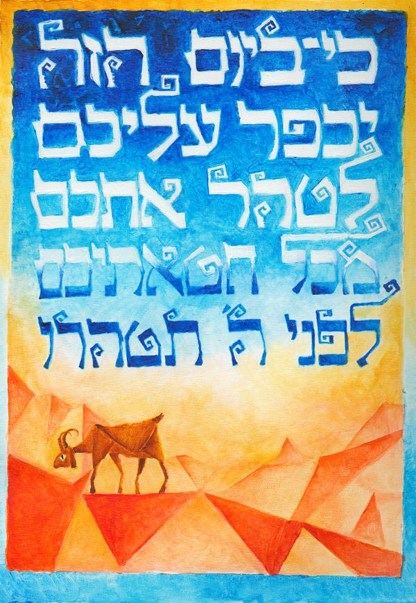 Acharei Mot - the scapegoat - with Torah text
